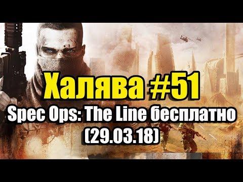 Халява #51 (29.03.18). Spec Ops: The Line бесплатно, успей забрать!