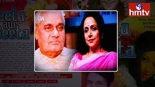 వాజ్ పేయి సినీ ప్రియుడు | Vajpayee Loves Movies, He Is Big Fan of Hema Malini | hmtv