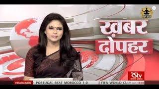 Hindi News Bulletin   हिंदी समाचार बुलेटिन – June 21, 2018 (1:30 pm)