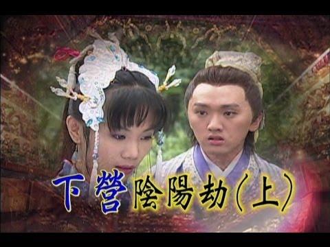 台劇-台灣奇案-下營陰陽劫
