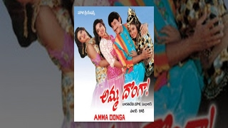 Amma 3D - Amma Donga Telugu Full Movie