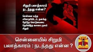 சென்னையில் சிறுமி பலாத்காரம் : நடந்தது என்ன..? | Sexual Abuse | Thanthi TV