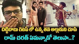 See How Ram Charan Reacted By Seeing Allu Ayaan As ChittiBabu | Allu Arjun | Ram Charan | TTM