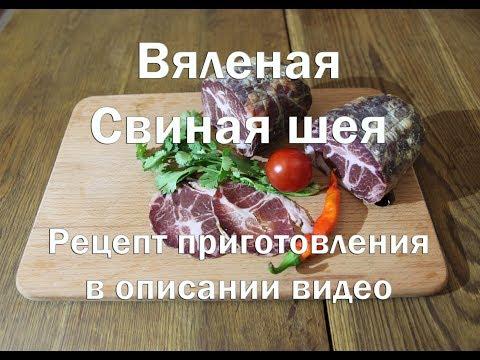 Вяленая свиная шея Капокола , дегустация готового продукта , рецепт приготовления в описании видео