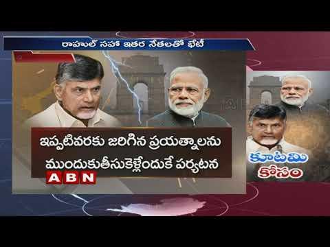 AP CM Chandrababu Naidu to Visit Delhi to meet Anti BJP Party Leaders | ABN Telugu