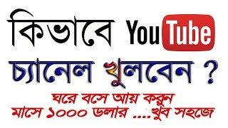 How to create a youtube Channel Full Bangla tutorial 2017 || Earn Money From Youtube Part 2