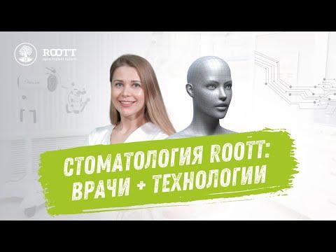 Видео о клинике ROOTT