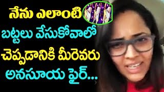 Anchor Anasuya Fires on Fans | Anasuya Dressing Style | Top Telugu Media