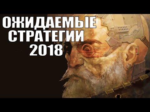 TOP 11: Лучшие стратегии 2018