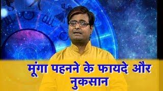 मूंगा पहनने के फायदे और नुकसान   Pandit Shailendra Pandey   Astro Tak