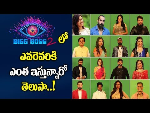 Bigg Boss 2 Telugu Contestants Remuneration Details | Nani | Big Boss Season 2 Telugu | Y5 tv |