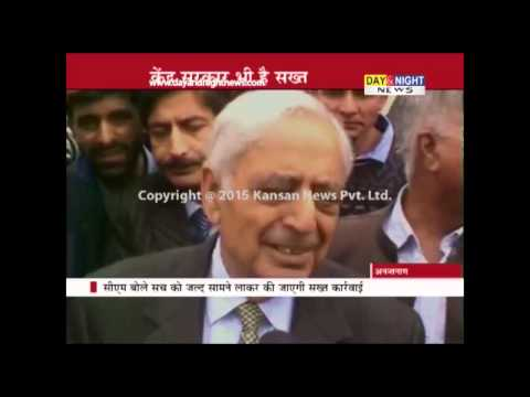 Mufti Mohammad Sayeed's reaction over Kashmiri separatist Masarat Alam