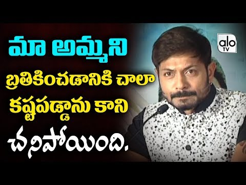 Manam Saitham Press Meet | Bigg Boss Telugu Winner 2 Kaushal | Kadambari Kiran | Alo TV Channel