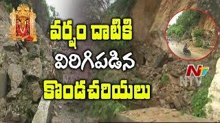 Heavy Rain Leads To Landslide Near Vijayawada Durga Temple - NTV - netivaarthalu.com