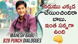 Mahesh Babu Back To Back Punch Dialogues   SVSC Telugu Movie   Venkatesh   Samantha   Mahesh Babu