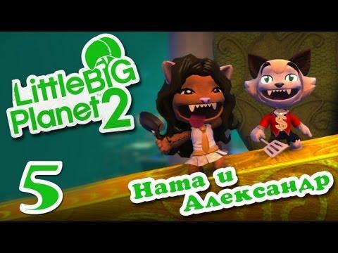 LittleBigPlanet 2 - Прохождение - Кооператив [#5]
