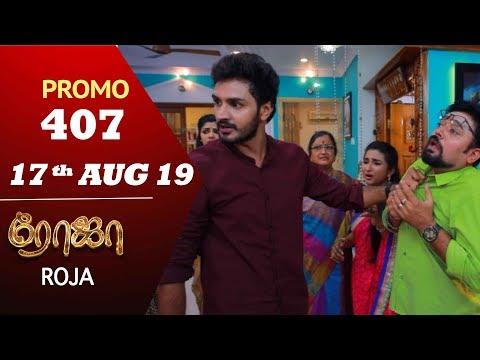 Roja Promo 17-08-2019 Sun Tv Serial Online