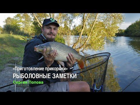 Приготовление прикормки. Рыболовные заметки Сергея Попова - 1 Серия.