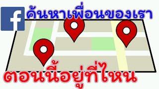 ค้นหาว่าเพื่อนของเราอยู่ที่ไหนด้วย Facebook