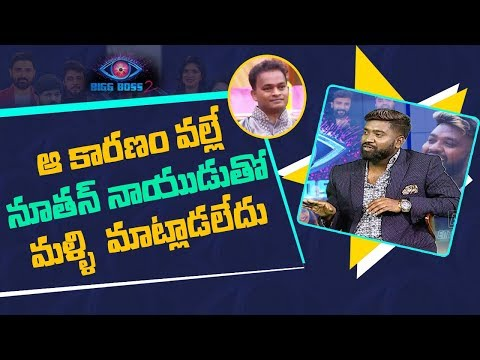 BiggBoss-2 Contestant Roll Rida about clash with Nutan Naidu |  ABN Entertainment