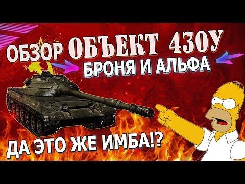 ОБЪЕКТ 430У ОБЗОР. Новый СТ 10 уровня СССР в обновлении 9.22 wot.