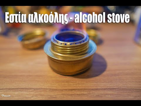 Εστία αλκοόλης - alcohol stove