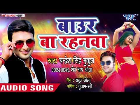 Chandresh Singh Mukul का सबसे हिट भोजपुरी गाना 2018 - Baur Ba Rahanwa - Bhojpuri Hit Songs 2018 thumbnail