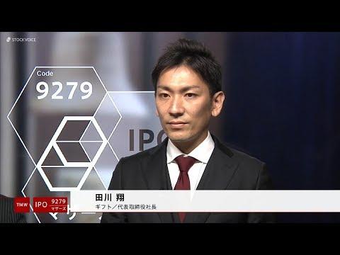 ギフト[9279]東証マザーズ IPO