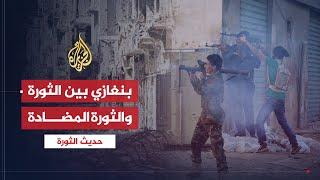 حديث الثورة- دلالات ملاحقة رموز ثورة فبراير ببنغازي