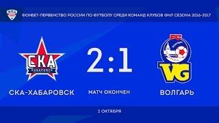СКА-Хабаровск : Волгарь-Газпром