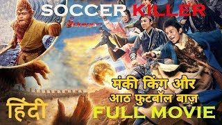 Soccer Killer Hindi Dubbed Full Movie HD - NEW PREMIER 8 फुटबॉल बाज
