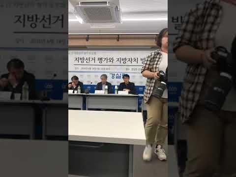 [토론회] 6.13지방선거 평가토론회