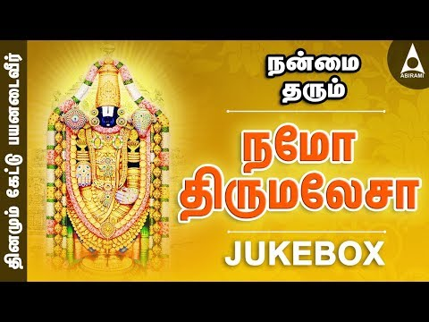 Namo Thirumelasa Jukebox - Songs Of Lord Balaji - Tamil Devotional Songs video