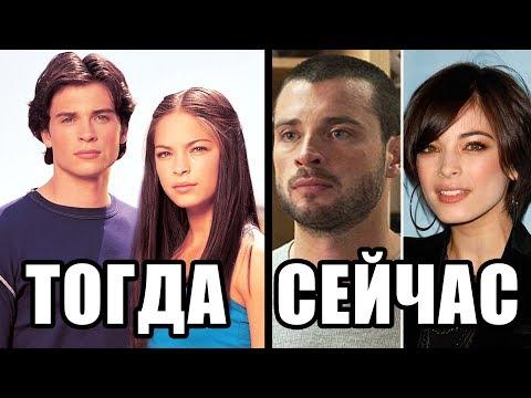 ЧТО СТАЛО с актерами сериала ТАЙНЫ СМОЛВИЛЯ?! ТОГДА и СЕЙЧАС