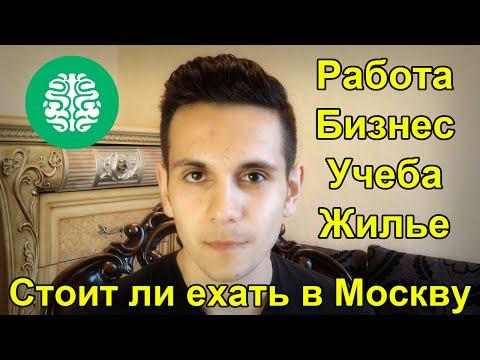 Стоит ли ехать в Москву? Работа, бизнес, учеба, жилье. Жмите!