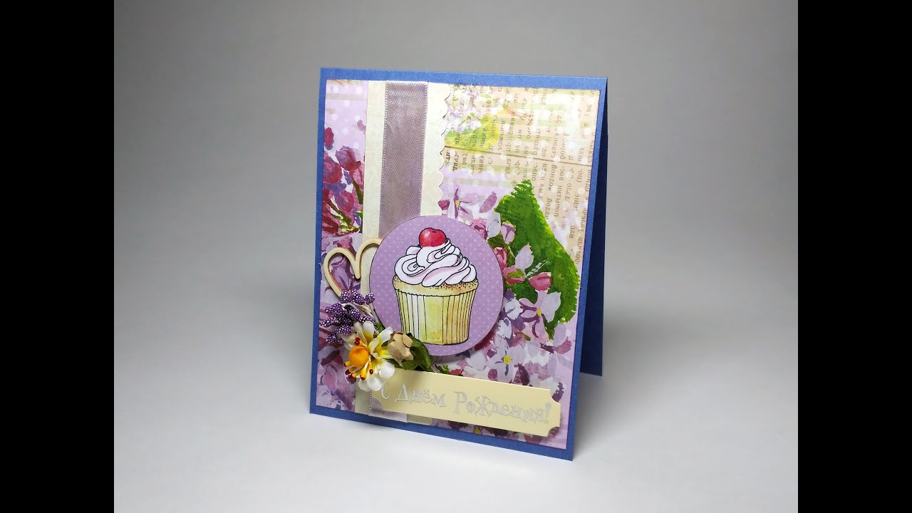 Скрап открытки ко дню рождения