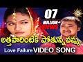 Athavarintiki Pothunavamma Lachuvamma Dj Video Song || Folk Dj Songs || Disco Recording Company