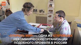 «Открыть мир» для людей с аутизмом. Как благотворительный фонд из Костромы помогает детям и взрослым