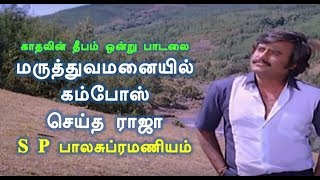 Ilayaraja Composed Kadhalin Deepam Song in Hospital   SP Balasubramaniam