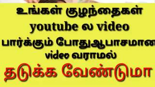 How to avoid looking at the wrong youtube video in your childrens | tamil