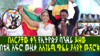 """Ethiopia-A must watch wedding video bride and Groom moves rhythmically with Teddy afro """"Gonder Gonde"""