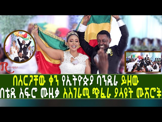 Amazing Ethiopian Wedding Ceremony By Teddy Afro Song