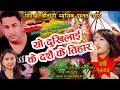 "New Dashain दशैं गीत ""यो दुखि लाई के दशैं के को तिहार ""Kulendra B.k/Debi Gharti / Sangita Magar.2074"