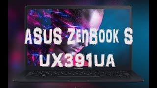 Обзор ноутбука ASUS ZenBook S UX391UA