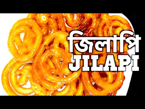 জিলাপি Jilapi Jalebi Iftar Recipe - Sylheti Ranna -Bangladeshi Cooking in Bangla - Desi Food