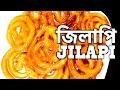 জিলাপি Jilapi Jalebi Iftar Recipe - Sylheti Ranna -Bangladeshi Cooking in Bangla - Desi Food