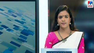 ഒരു മണി   വാർത്ത   1 P M News   News Anchor - Shani Prabhakaran  November 01, 2018