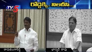 అధికార పార్టీ ఎమ్మెల్యేలే మంత్రులపై అసంతృప్తి | Ramalinga Reddy Vs Bhaskar Rao