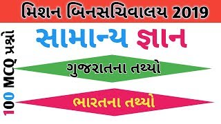 ગુજરાત અને ભારત GK અને bharat નું bhandharan ના IMP પ્રશ્નો - Binsachivalay 2019 અને Talati 2019