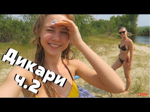 Vlog: Дикари 2. Собака уплыла. Веселимся, купаемся, играем. Влог с островов ч.2